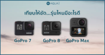 GoPro Hero7 black vs GoPro Hero 8 vs GoPro Max เทียบให้ชัด...รุ่นไหนมีอะไรดี