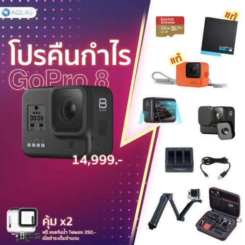 โปรโมชั่น GoPro hero 8 พร้อมอุปกรณ์เสริม GoPro