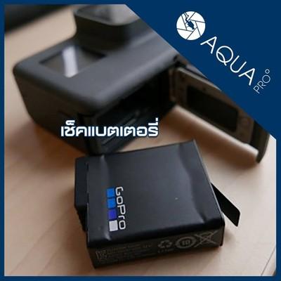 วิธีใช้ GoPro - ชาร์ตแบตเตอร์ให้กล้อง GoPro ทุกครั้งก่อนออกไปถ่าย