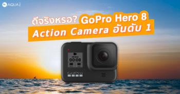 GoPro hero 8 (โกโปร 8)กล้องแอคชั่นคาเมร่าอันดับ 1 ที่ใครๆต่างก็หลงรัก
