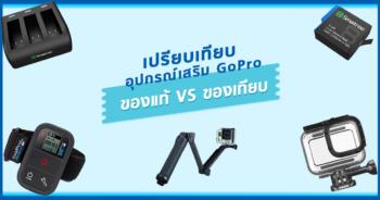 อุปกรณ์เสริม GoPro ระหว่างอุปกรณ์แท้ หรืออุปกรณ์เทียบ