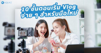 10 STEP Vlog ง่าย ๆ สำหรับมือใหม่