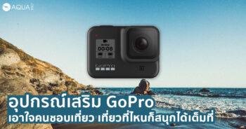 อุปกรณ์เสริม GoPro เอาใจคนชอบเที่ยว เที่ยวที่ไหนก็สนุกได้เต็มที่
