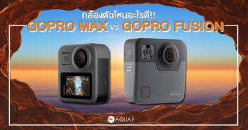 ปก GoPro Max vs GoPro fusion