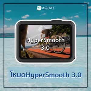 hypersmooth 3.0