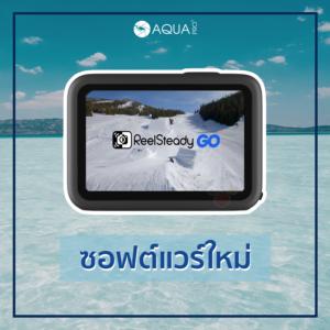 ซอฟต์แวร์ใหม่ GoPro 9