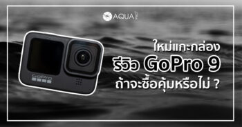 รีวิว GoPro 9 - ปก