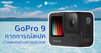 รีวิว GoPro 9