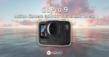 สเปค GoPro 9 - ปก