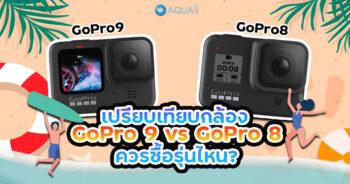 เปรียบเทียบกล้อง GoPro 9 vs GoPro 8 ควรซื้อรุ่นไหน ที่นี่มีคำตอบ?