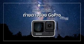 หน้าปก ถ่ายดาว ด้วย GoPro ให้ปัง