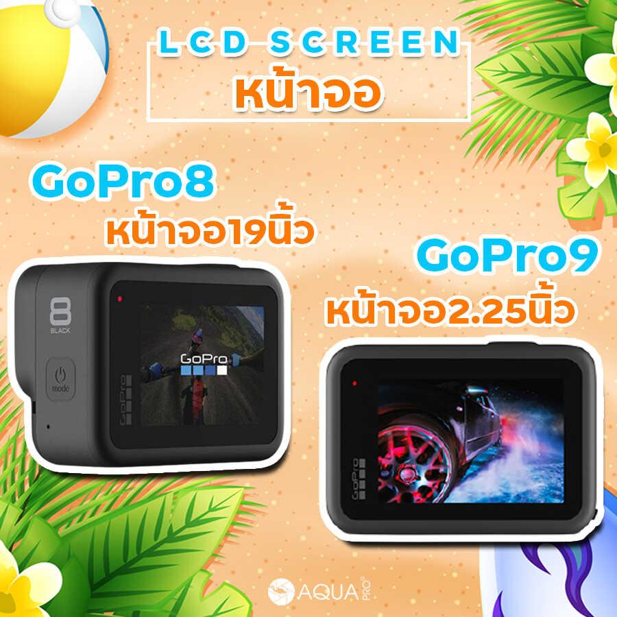 เปรียบเทียบ GoPro 8 vs GoPro 9