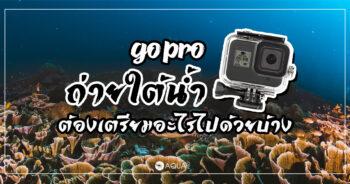 GoPro ถ่ายใต้น้ำ