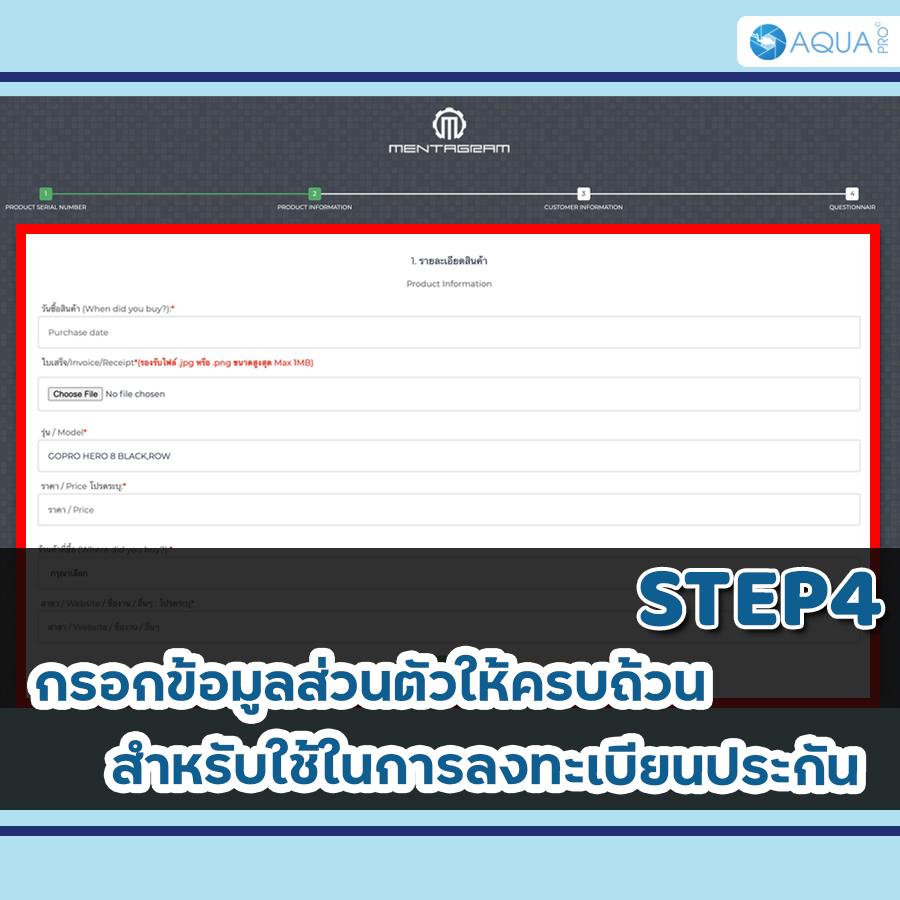 สำหรับใช้ในการลงทะเบียนประกัน GoPro - step4