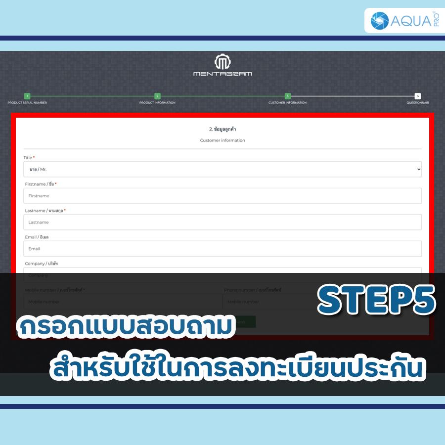 ลงทะเบียนประกัน GoPro - step5