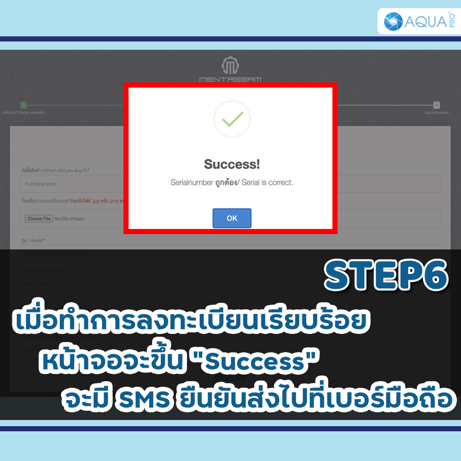 ลงทะเบียนประกัน GoPro - step6