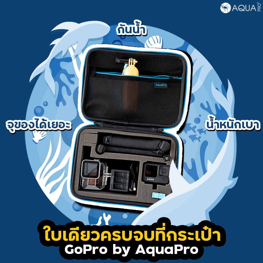 กระเป๋า GoPro by AquaPro