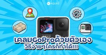 เคลม GoPro ด้วยตัวเอง วิธีง่ายๆใครก็ทำได้!!!