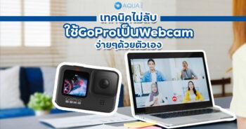 ใช้ GoPro เป็น Webcam ง่ายๆด้วยตัวเอง