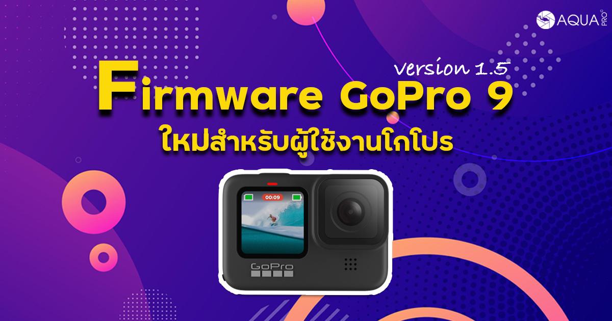 สิ้นสุดการรอคอย Firmware GoPro 9 ใหม่สำหรับผู้ใช้งานโกโปร!!!