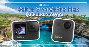 GoPro 9 vs GoPro MAX รุ่นไหนเกมาะกับคุณ - หน้าปก