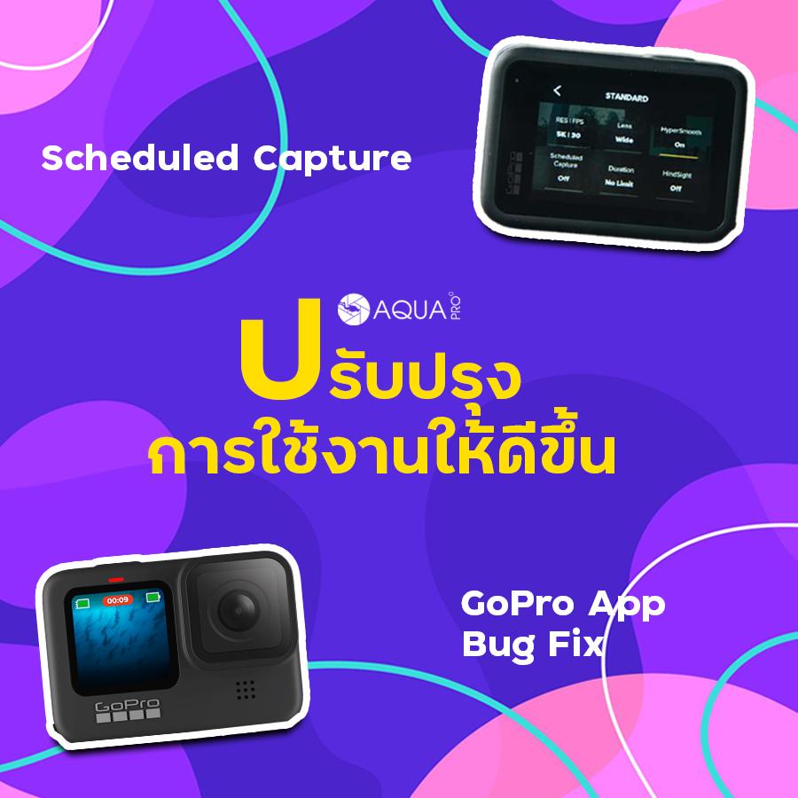 Firmware GoPro ปรับปรุงการใช้งานให้ดีขึ้น