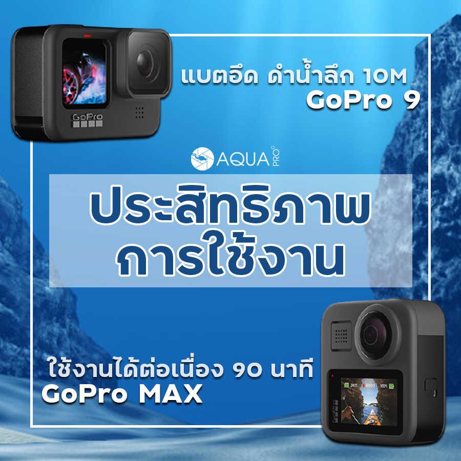 ประสิทธิภาพในการทำงาน GoPro 9 vs GoPro MAX