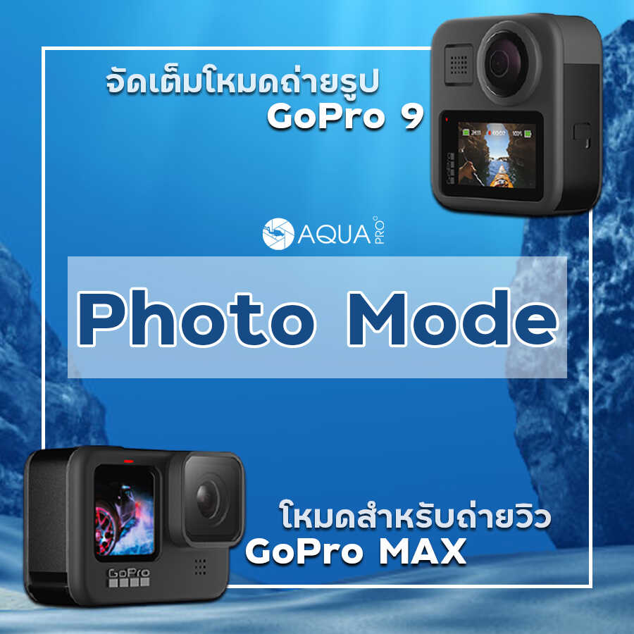 photo mode GoPro 9 vs GoPro MAX