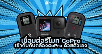 เชื่อมต่อรีโมท GoPro กับ กล้องGoPro ด้วยตัวเอง!!!!