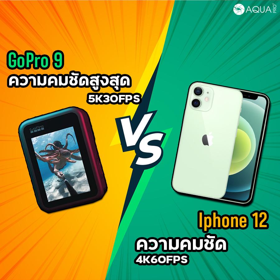 GoPro 9 vs Iphone 12 ถ่ายกลางวัน