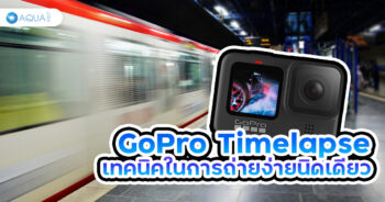 GoPro timelapse เทคนิคในการถ่ายง่ายนิดเดียว