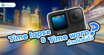 Time lapse กับ Time warp ต่างกันยังไง ลิงค์นี้มีคำตอบ?