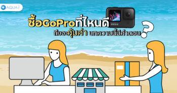 ซื้อ GoPro ที่ไหนดี ถึงจะคุ้มค่า บทความนี้มีคำตอบ ?