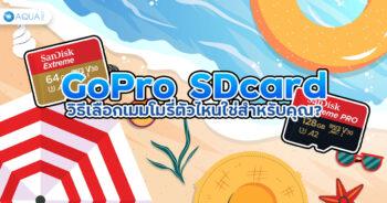 GoPro SD card วิธีเลือกเมมโมรี่ตัวไหนใช่สำหรับคุณ?
