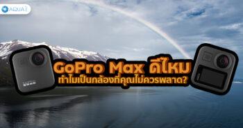 GoPro Max ดีไหม ทำไมเป็นกล้องที่คุณไม่ควรพลาด?