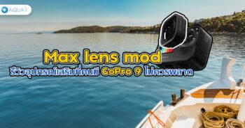 Max lens mod รีวิว อุปกรณ์ที่คนมี GoPro 9 ไม่ควรพลาด!!