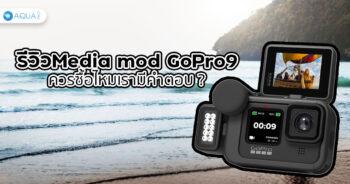 Media mod GoPro 9 รีวิว ควรซื้อไหมเรามีคำตอบ ?