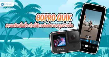 GoPro Quik แอพพลิเคชั่นที่จะช่วยให้การตัดต่อของคุณง่ายขึ้น