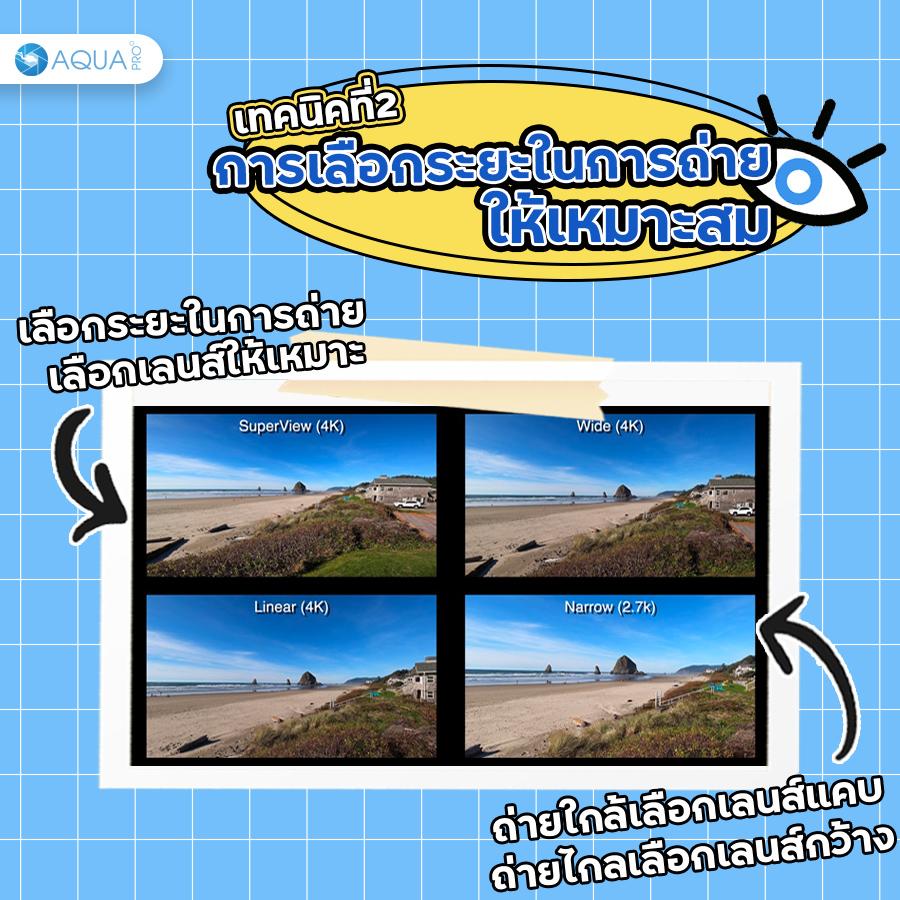 เทคนิคการถ่ายวีดีโอ GoPro การเลือกระยะให้เหมาะสม