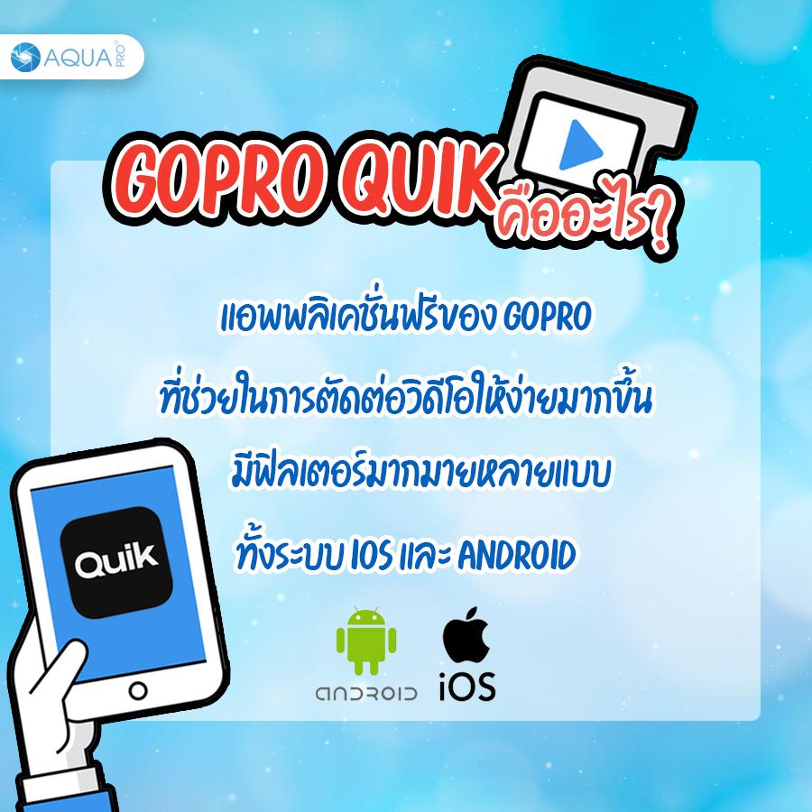 GoPro Quik คืออะไร?