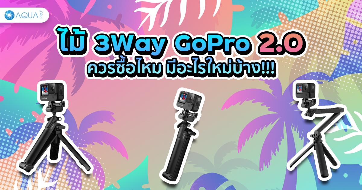 ไม้ 3 way GoPro 2.0 ควรซื้อไหม มีอะไรใหม่บ้าง!!
