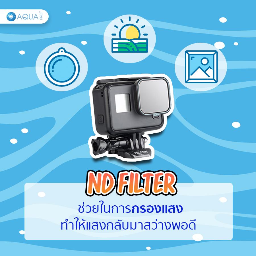ฟิลเตอร์ GoPro