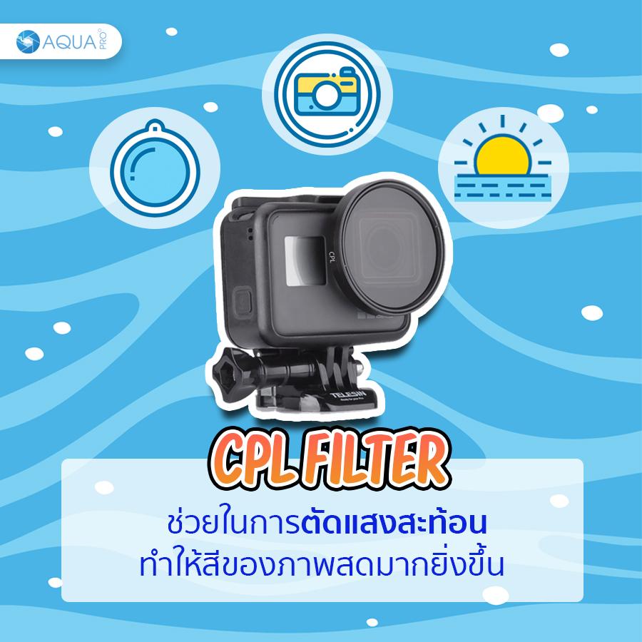 ฟิลเตอร์ GoPro - CPL