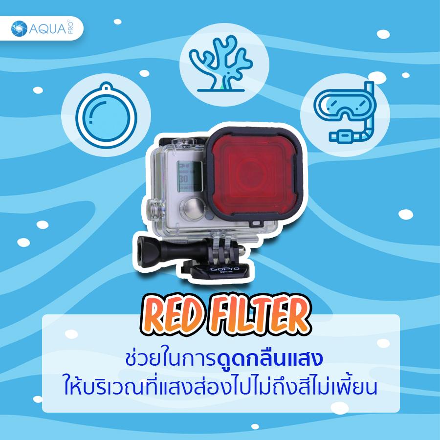 ฟิลเตอร์ GoPro - red filter