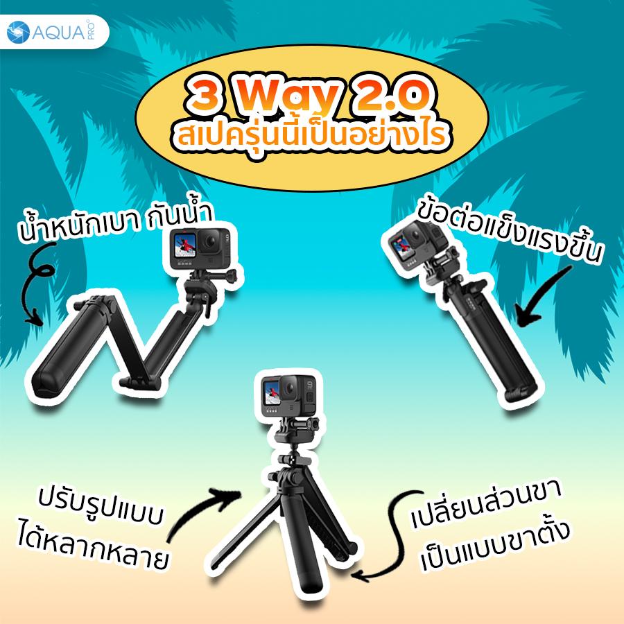 ไม้ 3 way GoPro 2.0