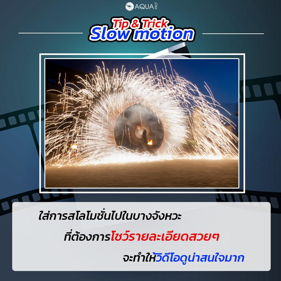 ตั้งค่า GoPro 9 slow motion