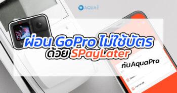 ผ่อน GoPro ไม่ใช้บัตร ด้วย SPayLater กับเรา Aquapro!!!
