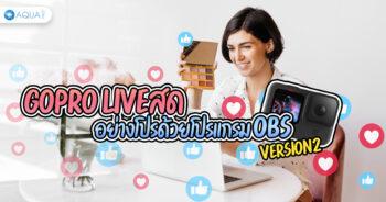 GoPro live สด อย่างโปรด้วยโปรแกรม OBS !!! (V.2)