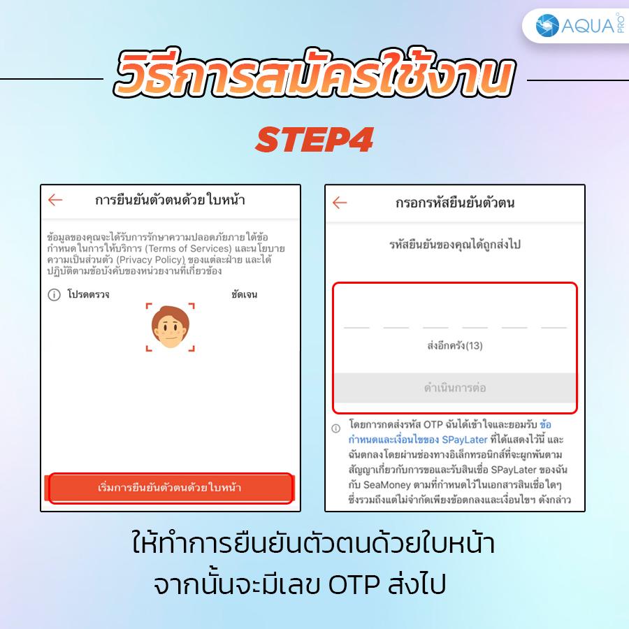 ผ่อน GoPro ไม่ใช้บัตร step4