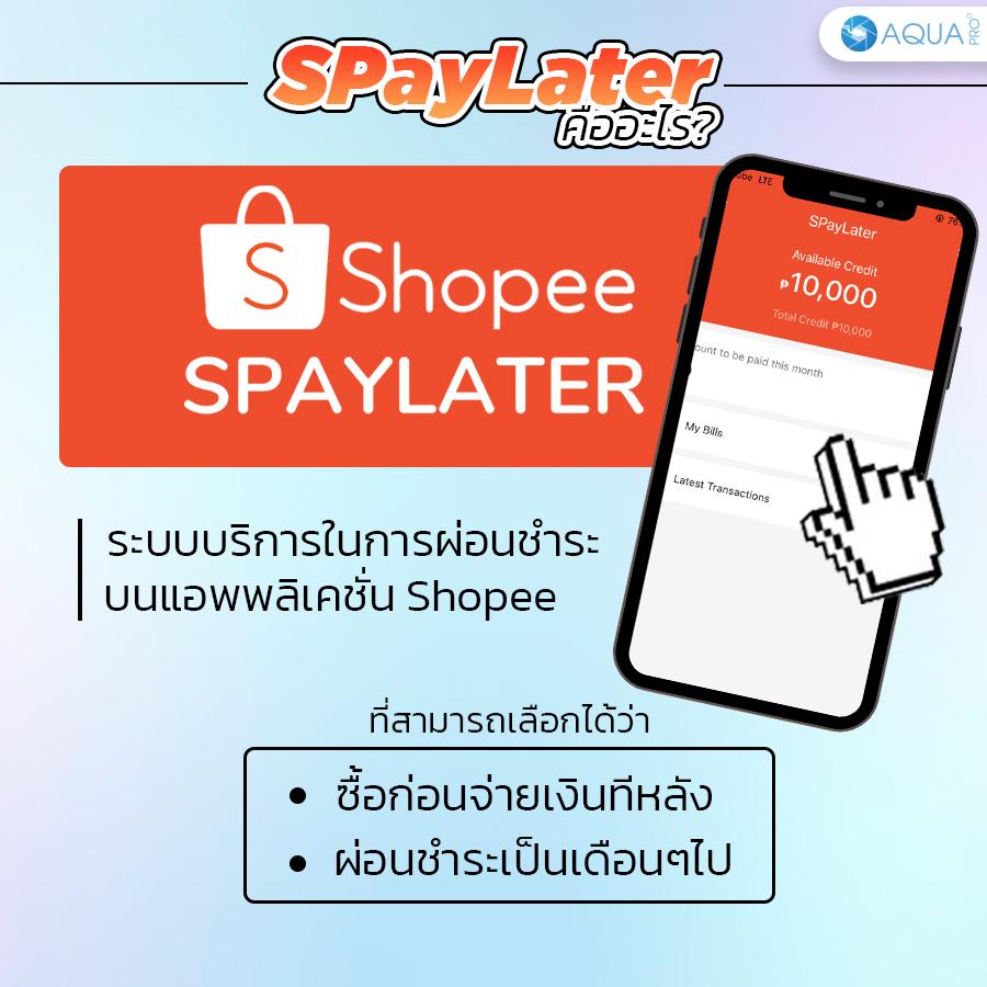 ผ่อน GoPro ไม่ใช้บัตร ด้วย SPayLater